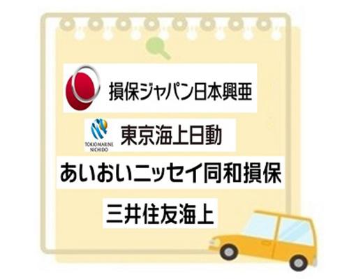 保険自動車